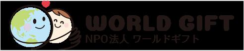 NPO法人ワールドギフト