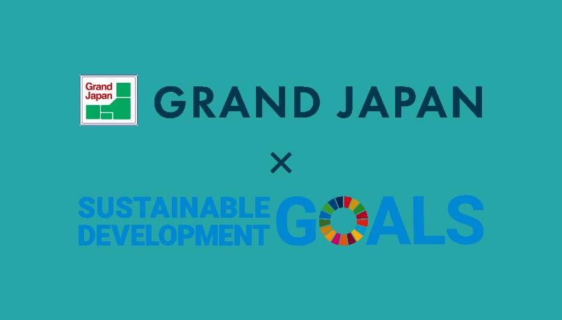 GRAND JAPAN x SDGs